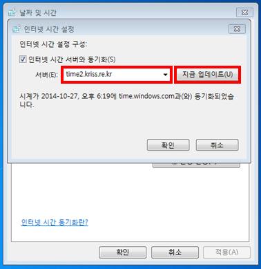 서버 입력란에 아래와 같이 time2.kriss.re.kr 을 입력 한 후 지금 업데이트  버튼을 클릭해 주세요.