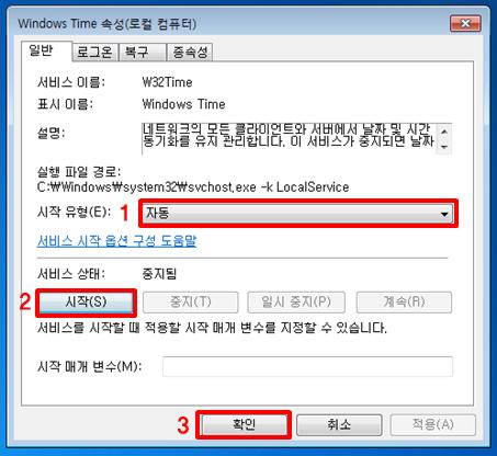 속성 창에 시작유형을 '자동'으로 변경하고, 시작 버튼을 클릭 후 확인을 클릭하여 창을 닫습니다.