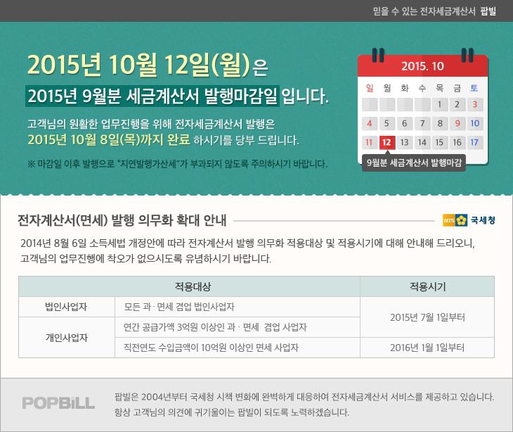2015년 10월 12일(월)은 2015년 9월분 세금계산서 발행마감일 입니다.