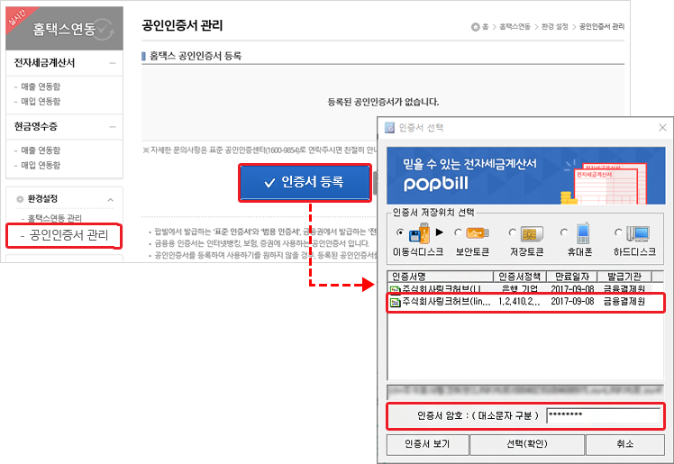 국세청 홈택스 홈페이지(www.hometax.go.kr)로 접속하여 오른쪽 상단 부분에 있는 [공인인증센터] 메뉴로 이동한 후 [공인인증서 등록] 바로가기를 선택합니다.