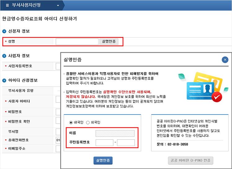 현금영수증자료조회 아이디 신청하기